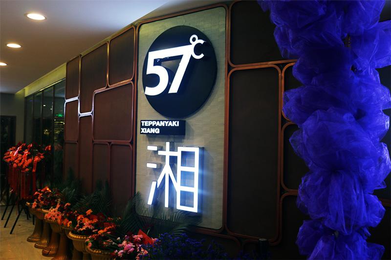 门店名称:57度湘