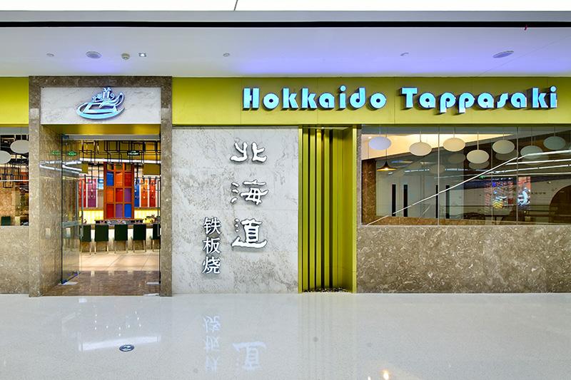 门店名称:北海道