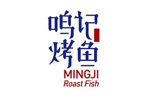 鸣记烤鱼:志铭品牌的烤鱼设备值得信赖