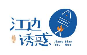 江边诱惑:志铭烤鱼炉提供免费技术培训,很周到